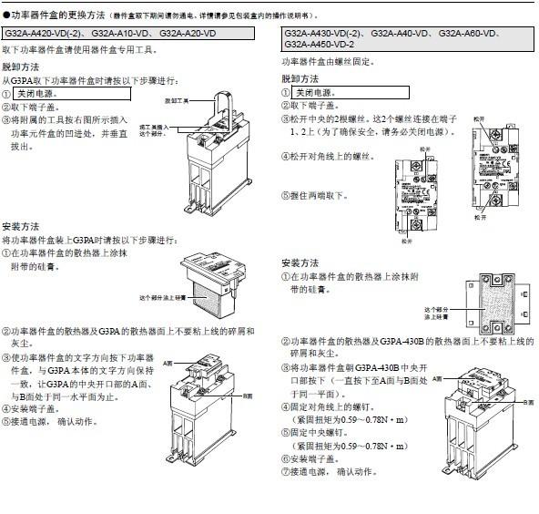 欧姆龙固态继电器g32a-a10-vd怎么用?